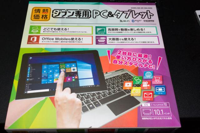ドン・キホーテ ジブン専用PC&タブレット KNWL10K-SRレビュー