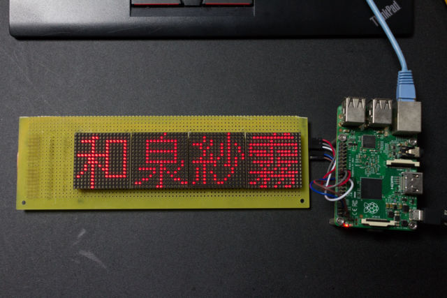 Raspberry Pi 2で実用的な電光掲示板を作る