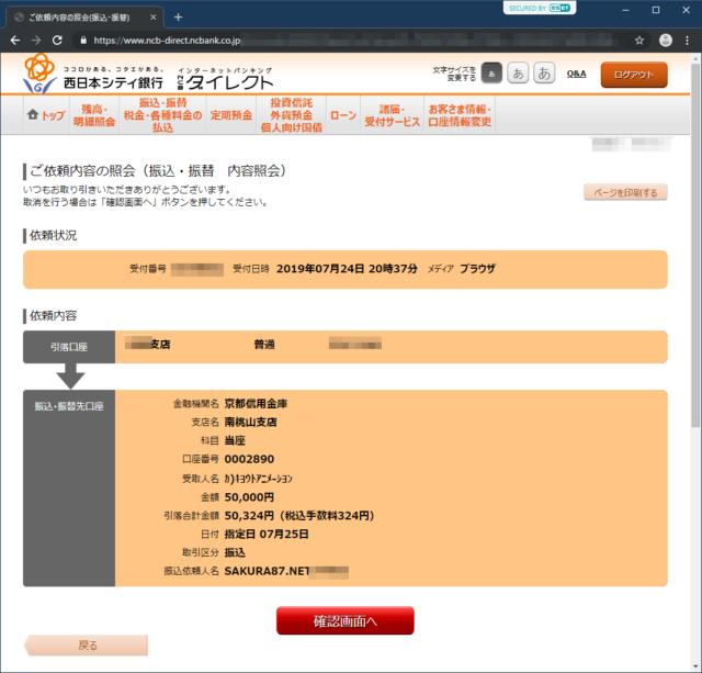 株式会社 京都アニメーションで発生した放火事件について